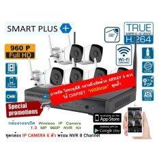 ซื้อ Product Details Of Smart Plus กล้องวงจรปิด Wireless Ip Camera 6 กล้อง 1 3Mp 960P Nvr Kit ไร้สาย ไม่ต้องเดินสายแลน ติดตั้งได้เอง Nvr Wifi 8 ช่อง