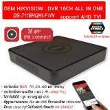 ขาย Oem Hik Vision กล่อง Dvr Cctv Hvr 16 Ch Hybrid Dvr H 264 Onvif Hdmi Security Camera Oem Hik รุ่น Ds 7116Hghi F1 Smart Plus ออนไลน์