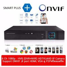 Smart Plus กล่อง NVR DVR : CCTV HVR 8 Ch Hybrid DVR+NVR h.264 ONVIF  FULL บันทึกแบบเต็ม 1080p ลงใน HDD
