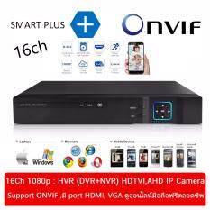 กล่อง NVR DVR : CCTV HVR 16 Ch Hybrid DVR+NVR h.264 ONVIF HDMI Cloud Security Camera