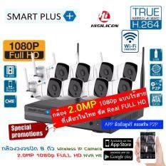 SMART PLUS + กล้องวงจรปิด Wireless IP Camera 8 กล้อง 2.0MP 1080P + NVR 8ch ชุด kit แบบไร้สาย  ไม่ต้องเดินสายแลน ติดตั้งได้เอง