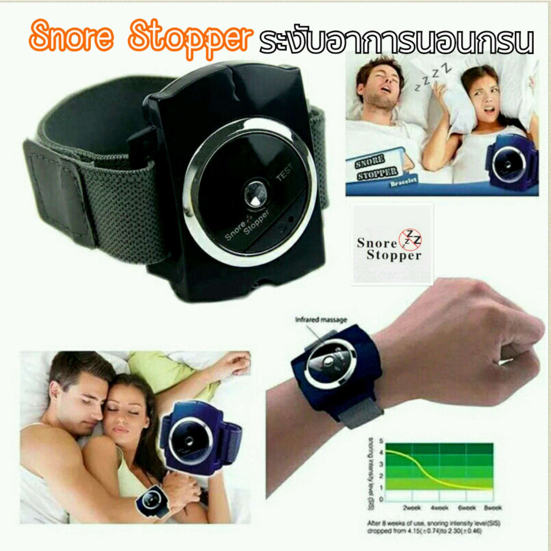 สายรัดข้อมือ อุปกรณ์ระงับอาการนอนกรน Smart Snoring Stopper Wristband Device Aid Snore Blocker Snore Gone Stopper Infrared Intelligent Anti-Snore - intl
