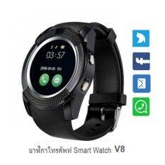 Smart Watch New V8 โทรได้ ใส่ซิม มีนับก้าวเดิน (สีดำ)
