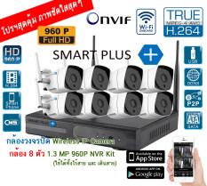 Smartplus กล้องวงจรปิด Wireless IP Camera 8 กล้อง 1.3 MP 960P NVR Kit (ใช้ได้ทั้งไร้สาย และ เดินสาย)