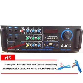 SMC เครื่องขยายเสียง 600+600W AC/DC BLUETOOTH USB MP3 SDCARD คาราโอเกะ ดิจิตอลเอคโค่ รุ่น SMC-6000 ฟรี สายสัญญาณ 2 เส้น