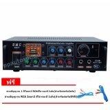 ซื้อ Smc เครื่องขยายเสียง Ac Dc 250วัตต์ เล่นUsb Mp3 Sdcard รุ่น 2207F ฟรี สายสัญญาณเสียง หัวทอง สีใส คละสี 2เส้น ออนไลน์