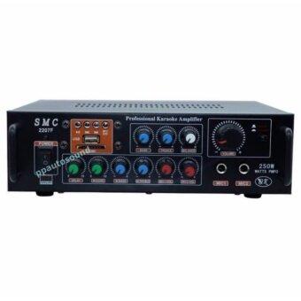 SMC เครื่องขยายเสียง AC/DC 250วัตต์ เล่นUSB MP3 SDCARD รุ่น 2207F
