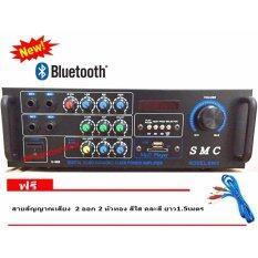 ราคา Smc เครื่องขยายเสียง 600 600W Ac Dc Bluetooth Usb Mp3 Sdcard คาราโอเกะ ดิจิตอลเอคโค่ รุ่น Smc 6000ฟรีสายสัญญาณ2 ออก 2 หัวทอง สีใส คละสี ยาว 1 5เมตร ออนไลน์ กรุงเทพมหานคร