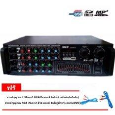 SMC เครื่องขยายเสียง USB MP3 SD CARD รุ่น 2206 (AV-608) ฟรีสายสัญญาณ 2 เส้น