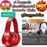 ส่วนลด สินค้า Sodo Mh5 Bluetooth Headphone Twist Out Speaker Bluetooth 4 2 2 In 1 Wireless Sports Headset Intl