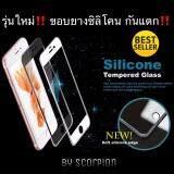 ฟิล์มกระจกเต็มจอ ขอบซิลิโคน Soft Ring Iphone 8 Plus สีขาว Apple ถูก ใน Thailand