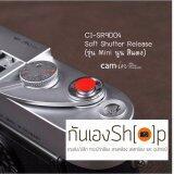 ส่วนลด Soft Shutter Release รุ่น Mini 9 Mm นูนขึ้น สีแดง สำหรับ Fuji Xt20 Xt10 Xt2 Xe2 X20 X100 Xe1 Leica ฯลฯ Cam In ใน กรุงเทพมหานคร