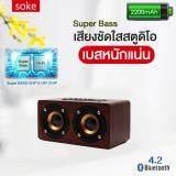 ขาย ซื้อ ลำโพง บลูทูธ ไร้สาย ตู้ไม้ สีไวน์แดงลายไม้ รับสายโทรศัพท์ได้ Bluetooth Microphone Tf Card Aux Input เสียงดี เบสดังแน่น สีไวน์แดงลายไม้ ใน Thailand