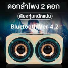 ราคา Soke ลำโพง บลูทูธ ไร้สาย ตู้ไม้ สีครีม รับสายโทรศัพท์ได้ Bluetooth Microphone Tf Card Aux Input เสียงดี เบสดังแน่น สีครีม Soke ออนไลน์