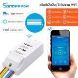 ขาย Sonoff Pow สวิตซ์ควบคุมเปิดปิดไร้สายผ่าน Wi Fi พร้อมฟังก์ชั่นวัดการใช้ไฟฟ้า Ios Android ออนไลน์ ไทย
