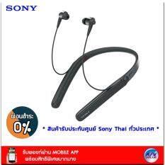 ราคา ราคาถูกที่สุด Sony หูฟังคล้องคอ ป้องกันเสียงรบกวนแบบไร้สาย 1000X รุ่น Wi 1000X สีดำ