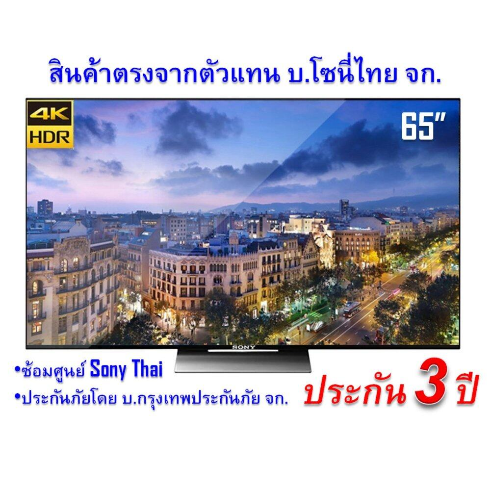 Sony 65 HDR 3D Andriod LED TV / 800Hz รุ่น KD-65X9300D