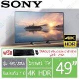 ราคา Sony Bravia Led 49X7000E 49 4K Ultra Hd High Dynamic Range ออนไลน์