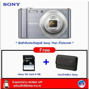 Sony Cyber-Shot รุ่น DSC-W810/S - Silver (Free SD Card 8 GB + Camera Bag