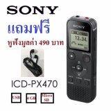 ซื้อ Sony Digital Voice Recorder 4Gb รุ่น Icd Px470 รับประกัน 1 ปี แถมฟรีหูฟัง มูลค่า 490 บาท Sony ถูก