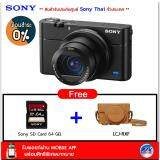 ราคา Sony รุ่น Dsc Rx100 Markv Dsc Rx100M5 Free Sdxc Card 64Gb เคสหนังแท้ Sony สีน้ำตาล ใหม่ล่าสุด