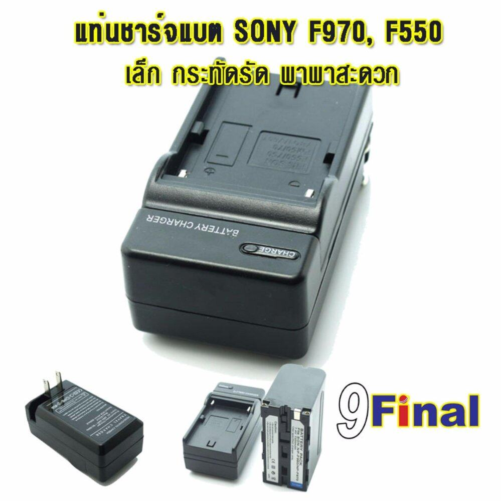 แท่นชาร์จ แบตกล้อง sony F970 Battery charger for Sony F970 (8.4 Volts 6,000 mah) NP-FM50 FM70 FM90 QM71D QM91D (Black)