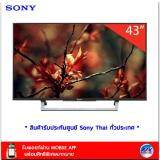 ราคา Sony Led Tv 4K Ultra Hd รุ่น Kd43X8000E ใหม่