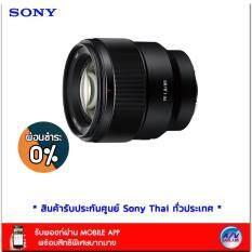 ขาย Sony Lens รุ่น Sel85F18 Fe 85Mm F1 8 10 เดือน Sony