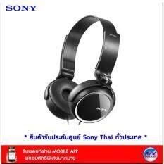 ขาย Sony หูฟังแบบครอบหู รุ่น Mdr Xb250 รับประกันศูนย์ Sony ทั่วประเทศ 1ปี ใน กรุงเทพมหานคร