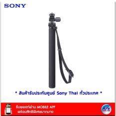 ขาย Sony Monopod For Action Cam Vct Amp1 Black ถูก กรุงเทพมหานคร