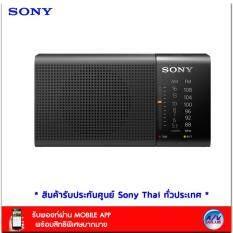 ทบทวน ที่สุด Sony New Portable Radio รุ่น Icf P36 Bc รับประกันศูนย์ Sony ทั่วประเทศ 1ปี