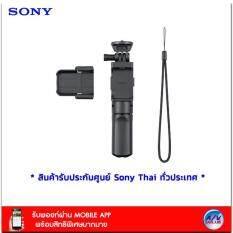 Sony Shooting Grip VCT-STG1