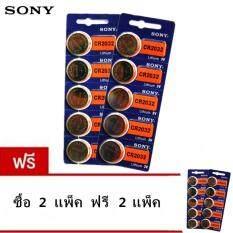 ราคา Sony ถ่านกระดุม Sony Cr2032 Lithium 3V แพ็ค 2 10ก้อน ซื้อ2แพค แถมฟรี 2แพค ราคา 210 บาท กรุงเทพมหานคร