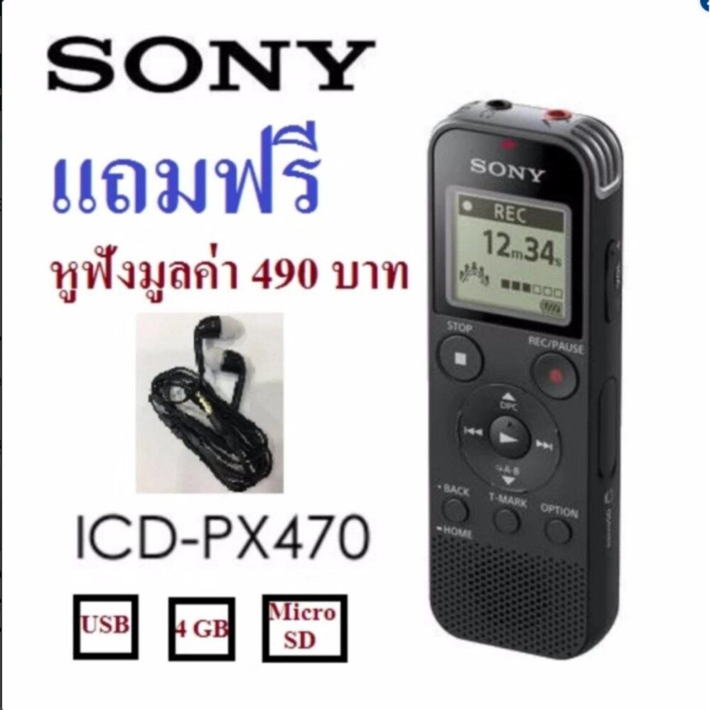Sony Stereo Ic Recorder Icd Px470 4gb Black Circuit Headset 590 Flash Sale 217008