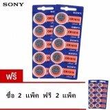โปรโมชั่น Sony ถ่านกระดุม Sony Cr1616 Lithium 3V แพ็ค 2 10ก้อน ซื้อ2แพค แถมฟรี 2แพค ราคา 199บาท ใน กรุงเทพมหานคร