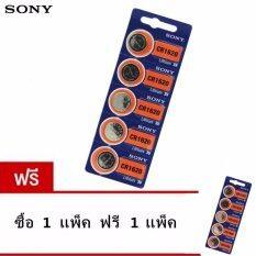 ขาย Sony ถ่านกระดุม Sony Cr1620 Lithium 3V แพ็ค 1 5ก้อน ซื้อ1แพค แถมฟรี 1แพค ราคา 150 บาท Sony