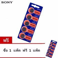 ขาย Sony ถ่านกระดุม Sony Cr1632 Lithium 3V แพ็ค 1 5ก้อน ซื้อ1แพค แถมฟรี 1แพค ราคา 150 บาท กรุงเทพมหานคร