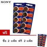 ขาย Sony ถ่านกระดุม Sony Cr2032 Lithium 3V แพ็ค 2 10ก้อน ซื้อ2แพค แถมฟรี 2แพค ราคา 169 บาท ออนไลน์ ใน กรุงเทพมหานคร