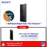 ความคิดเห็น Sony Walkman 64Gb Nw Zx300 High Resolution Audio Free Sony Ckl Nwzx300 Flip Case For Nw Zx300 Walkman