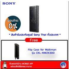 ราคา Sony Walkman 64Gb Nw Zx300 High Resolution Audio Free Sony Ckl Nwzx300 Flip Case For Nw Zx300 Walkman Sony เป็นต้นฉบับ