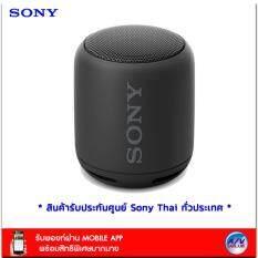 ส่วนลด Sony Wireless Speaker Extra Bass รุ่น Srs Xb10 ลำโพงบรูทูธ กันน้ำ Ipx5 Black Sony ใน กรุงเทพมหานคร