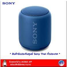 ส่วนลด Sony Wireless Speaker Extra Bass รุ่น Srs Xb10 ลำโพงบรูทูธ กันน้ำ Ipx5 Blue Sony