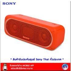 Sony Wireless Speaker Extra Bass รุ่น SRS-XB30 (ลำโพงบรูทูธ กันน้ำ IPX5)/Red