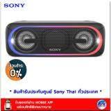 Sony Wireless Speaker Extra Bass รุ่น Srs Xb40 ลำโพงบรูทูธ กันน้ำ Ipx5 Black Thailand