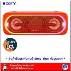 ราคา Sony Wireless Speaker Extra Bass รุ่น Srs Xb40 ลำโพงบรูทูธ กันน้ำ Ipx5 Red เป็นต้นฉบับ