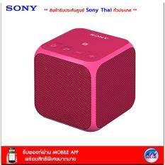 ขาย Sony Wireless Speaker รุ่น Srs X11 ฺpink Sony เป็นต้นฉบับ