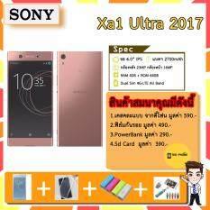 "Sony Xa1 Ultra 2017 6.0"" (RAM4GB+ROM64GB)สี Pink แถมเคส+ฟิล์ม+PowerBank+SdCard"