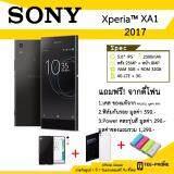 ขาย Sony Xperia Xa1 2017 Ram3Gb Rom32Gb สีblack กล้อง23ล้าน แถม เคส ฟิล์ม Powerbank ผู้ค้าส่ง