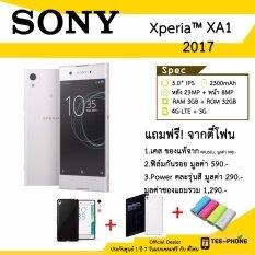 Sony Xperia XA1 2017 (RAM3GB+ROM32GB)-สีWhite กล้อง23ล้าน แถม เคส+ฟิล์ม+PowerBank