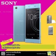 Sony Xperia XA1 Plus 2017 (4/32GB) แถม เคส+ฟิล์ม